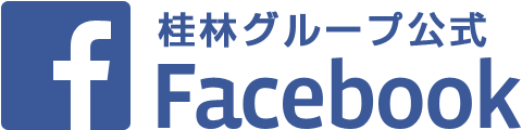 桂林グループ公式 Facebook